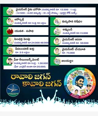 Vote For Fan